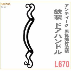 アンティーク ドアハンドル(両面用)長さ670mm玄関取っ手把手ロングハンドル|nakasa