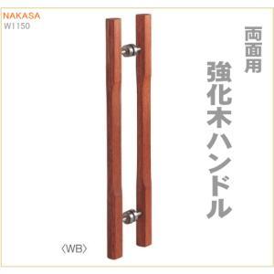 三笠ドアーハンドル(両面用) nakasa