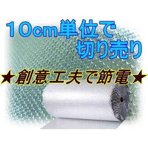 アルミ断熱シート プチプチ(切り売り) nakasa