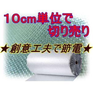 アルミ保温シート プチプチ(切り売り) nakasa