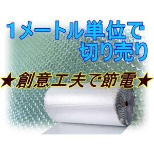 アルミ断熱シート プチプチ(1m単位でカット売り) nakasa