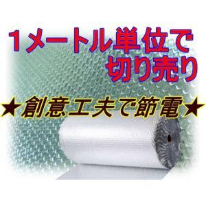 アルミ保温シート プチプチ(1m単位で切売り) nakasa