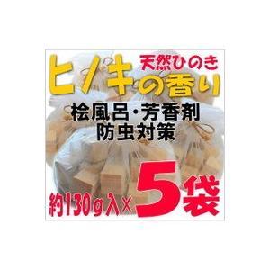 ヒノキの香り袋 ブロック5袋セット nakasa
