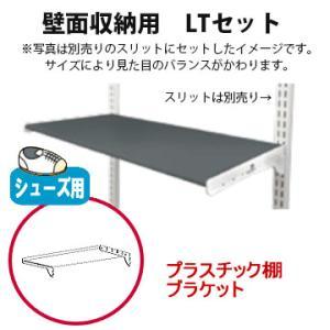 壁面収納 プラ棚スリムセット W600×D300  nakasa