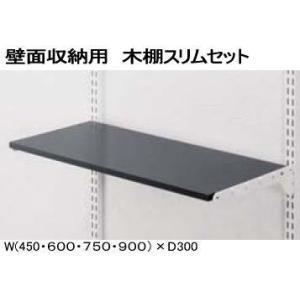 壁面収納 木棚スリムセット W450×D300  nakasa