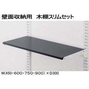 壁面収納 木棚スリムセット W600×D300  nakasa