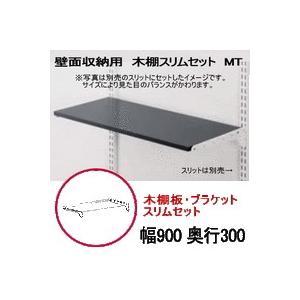 壁面収納 木棚スリムセット W900×D300  nakasa
