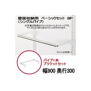 壁面収納 パイプセット シングル W900  nakasa