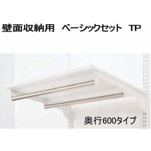 壁面収納 木棚パイプ付ベーシックセット TP W450×D600  nakasa