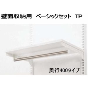 壁面収納 木棚パイプ付ベーシックセット TP W600×D400  nakasa