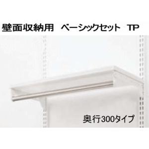 壁面収納 木棚パイプ付ベーシックセット TP W750×D300  nakasa