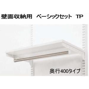 壁面収納 木棚パイプ付ベーシックセット TP W750×D400  nakasa