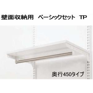 壁面収納 木棚パイプ付ベーシックセット TP W750×D450  nakasa