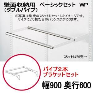 壁面収納 Wパイプセット WP W900×D600  nakasa