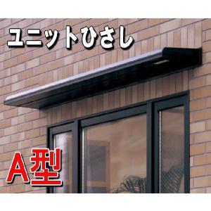 ユニットひさし キャピアA036 W630 (後付けも可) トステム  |nakasa