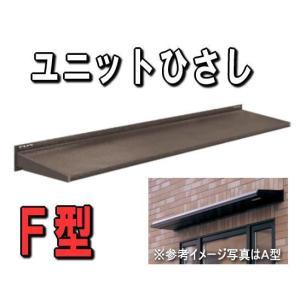 ユニットひさし キャピアF060 W828 トステム |nakasa