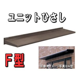 ユニットひさし キャピアF074 W1010 トステム |nakasa