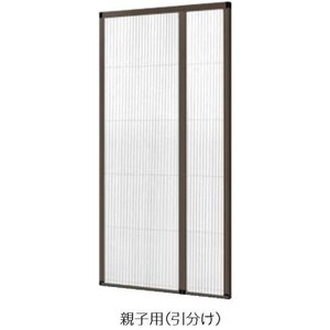 網戸 玄関・勝手口用 トステム しまえるんですα  親子用(引分け)144191(加工費込み価格)|nakasa