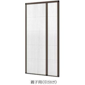 網戸 玄関・勝手口用 トステム しまえるんですα  親子用(引分け)144212(加工費込み価格)|nakasa