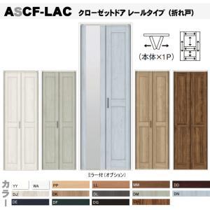 ラシッサ クローゼットドア 折れ戸 レールタイプ (1枚折れ戸)ASCF-LAC 把手付クローゼット扉・壁面収納用扉にトステム 折戸 建具|nakasa