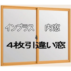 二重窓・内窓を断熱・防音・防犯にDIYで取付け トステムインプラス 4枚引違い 単板ガラス仕様(標準)|nakasa