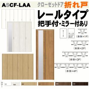 ラシッサ  クローゼットドア折れ戸 レールタイプ ASCF-LAA ラシッサSトステム  押入れをリフォーム|nakasa