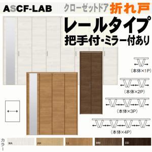 ラシッサS(クリエ)クローゼットドア折れ戸 レールタイプ ASCF-LAB|nakasa