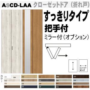 ラシッサ クローゼット折れ戸(1枚)すっきりタイプ 把手付 ASCD-LAA 高2306mm  押入れや壁面収納用の扉をリフォーム|nakasa