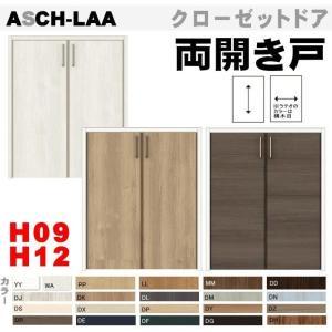 ラシッサ クローゼットドア(両開きドア)ASCH-LAAトステム (H878・H1178)リクシル室内 室内ドア 建具|nakasa
