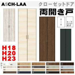クローゼットドア(両開き戸)ASCH-LAA ハイタイプトステム ワードロープやハンガーラック、押入・納戸・物入れ|nakasa