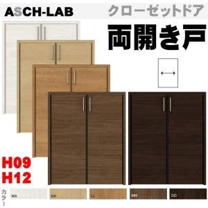 クローゼットドア(両開き戸) ASCH-LAB ロータイプ(階段下収納)トステム  lixil リクシル tostem|nakasa