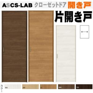 クローゼットドア(片開き)ASCS-LABト(WCS-CFE)室内 室内ドア 建具 クローゼット扉 tostem リクシル|nakasa