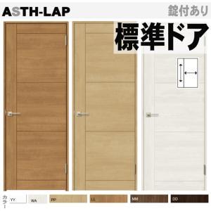 トステム ウッディーライン(WL)室内ドア WTH−CFH(旧BFH)|nakasa