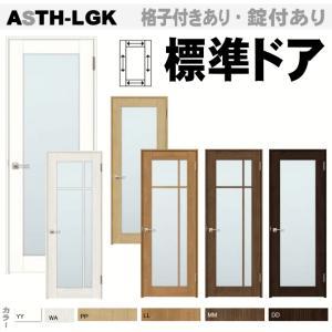 室内ドア ラシッサ ASTH-LGK 標準ドア ガラス組込み (格子付・格子なし) rikusiru|nakasa