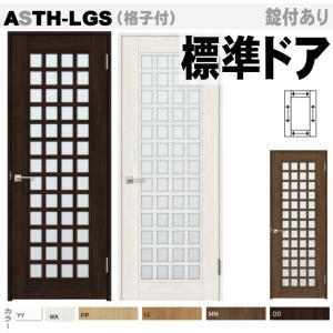 ASTH-LGS 標準ドア 格子ガラス組込み リクシル 室内ドア内装建具 枠付ドア  トステム nakasa