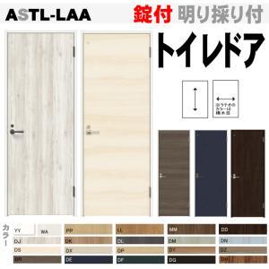ラシッサS  リクシル トイレドア  ASTL-LAA  錠付き トステム  室内ドア|nakasa
