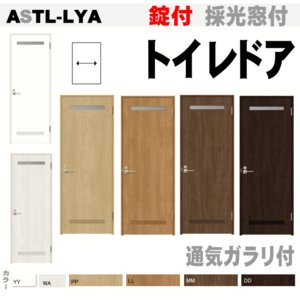 ラシッサS リクシルトイレドア ASTL-LYA 通風タイプ・上部窓付枠付きドア|nakasa