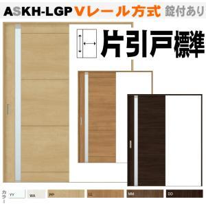 トステム ウッディーライン(WL)片引戸標準タイプ WKH−CKL(旧BKL)|nakasa