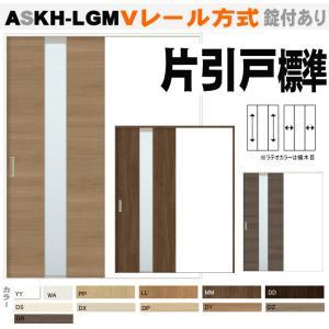 トステム ウッディーライン(WL)片引戸標準タイプ WKH−CKM(旧BKM)|nakasa