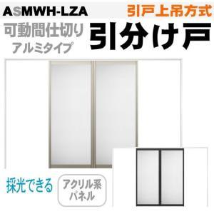 トステム ウッディーライン(WL)引分け戸 WMWH−CA4(旧BA4)|nakasa