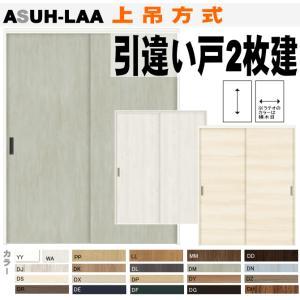 ラシッサASUH-LAA 引違い戸2枚建(上吊方式) 室内内装建具、間仕切り用枠付引き違い戸 リクシルのリフォーム|nakasa