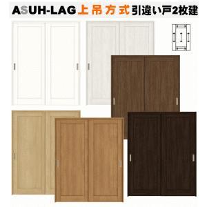 ラシッサ トステム ASUH-LAG 引違い戸2枚建て(上吊方式) 室内間仕切り、枠付き引き違い戸 バリアフリー リクシル|nakasa