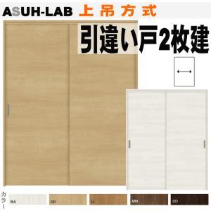 ラシッサ ASUH-LAB トステム引違い戸2枚建て(上吊方式)   室内間仕切り、枠付き引き違い戸 リクシルのリフォーム|nakasa