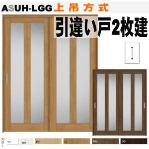 ラシッサS トステム 引違い戸2枚建て(上吊方式)ASUH-LGG 室内引戸 間仕切り用枠付き引き違い戸 ガラス組込み|nakasa