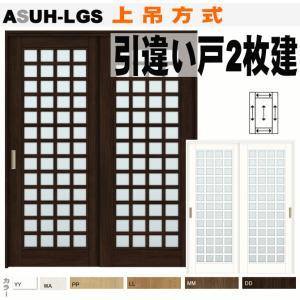 ラシッサS トステム ASUH-LGS 引違い戸2枚建て(上吊方式)  格子ガラス組込み リビング建材、室内間仕切り用|nakasa