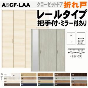 ラシッサクローゼットドア (2枚折れ戸)レールタイプ ASCF-LAA ラシッサクローゼットや押入れの収納扉取り付け、リフォームにリクシル|nakasa