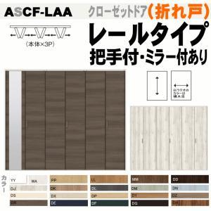 ラシッサトステムクローゼットドア 折れ戸(3枚折れ戸)ASCF-LAA   折戸 建具|nakasa