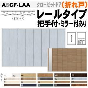 ラシッサクローゼットドア 4枚折れ戸 ASCF-LAA  レールタイプクローゼット収納扉|nakasa