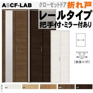 ラシッサクローゼットドア 折れ戸 レールタイプ (1枚折れ戸)ASCF-LABトステム  室内ドア 折戸 建具|nakasa