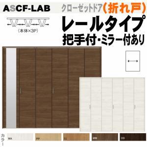 ラシッサS ASCF-LAB トステムクローゼットドア 折れ戸 レールタイプ(3枚折れ戸) クローゼットの収納扉や押入リフォーム|nakasa